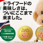 愛犬におすすめのドッグフードランキング【2018】